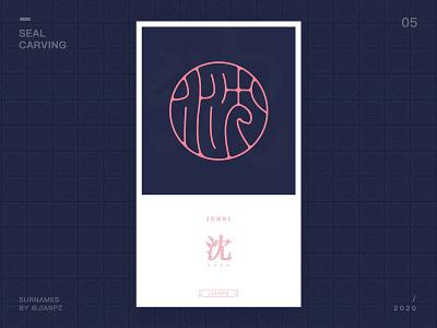 Shen's Surname 沈 传统艺术 书法 字体设计 字体 篆刻 seal carving logotype logo designer logo design branding logodesign logos logo fonts font design font designspiration designs design art