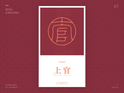Shang guan of  the surname 上官 传统艺术 书法 字体设计 字体 篆刻 seal carving logotype logo designer logo design branding logodesign logos logo font design fonts font designspiration designs design art
