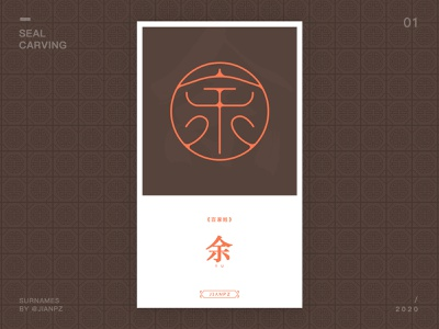 Yu of the surnames 余 传统艺术 书法 字体设计 字体 篆刻 seal carving logotype logos logo designer logo design branding logodesign logo fonts font design font designspiration designs design art