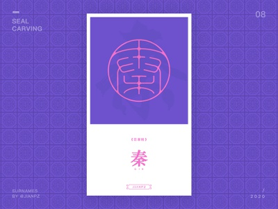 Qin's Surnames 秦 传统艺术 书法 字体设计 字体 篆刻 seal carving logotype logo designer logo design branding logodesign logos logo font design fonts font designspiration designs design art