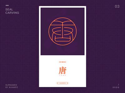 Tang's Surnames 姓氏 唐姓 传统艺术 书法 字体设计 字体 篆刻 seal carving logotype logos logo designer logo design branding logodesign logo fonts font design font designspiration designs design art