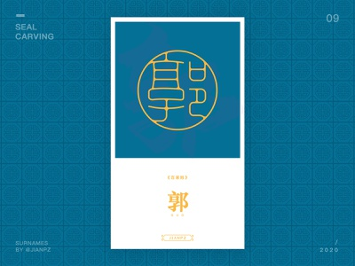 Guo's Surnames 郭 design art designs designspiration fontdesign font fonts logodesign logo design branding logo designer logo logos logotype seal carving 篆刻 字体设计 字体 书法 传统艺术