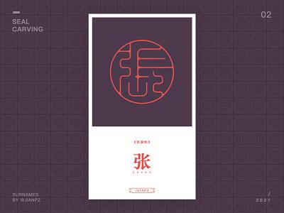 Zhang's Surnames font design designspiration 篆刻 传统艺术 书法 seal carving logotype 字体设计 字体 fonts font logo designer logodesign logos logo design branding logo designs design art