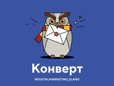 conversion rate harry potter letter owl conversion rate optimisation digital marketing vector illustration slang conversion rate
