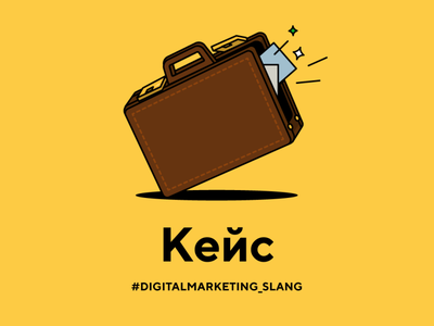 case digital marketing marketing vector illustration slang casestudy case