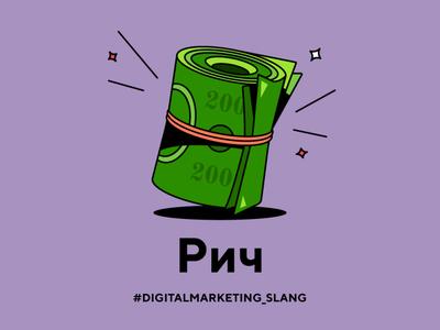 slang rich audience reach digital marketing marketing advertising vector illustration