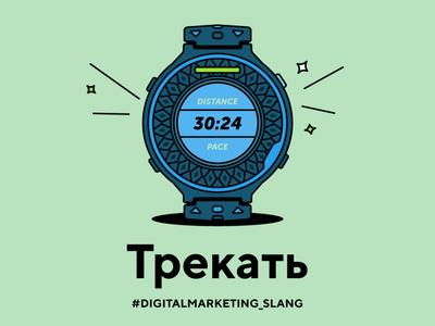 slang tracker track time funny digital marketing vector advertising illustration