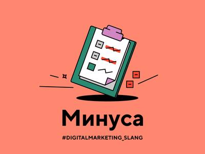 slang minus minus words funny digital marketing advertising vector illustration