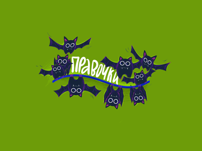 Corrections bat corrections sticker halloween funny illustration