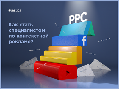 PPC specialist iceberg facebook vacancy post iceberg pay per click c4d