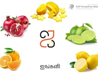 Tamil Uyri Ezhuthukal - 9th Letter