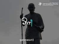Tamil Uyri Ezhuthukal - 12th Letter