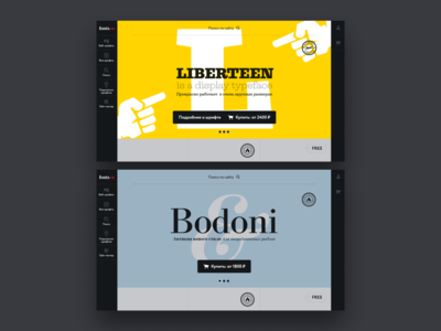 The hero banners for fonts.ru
