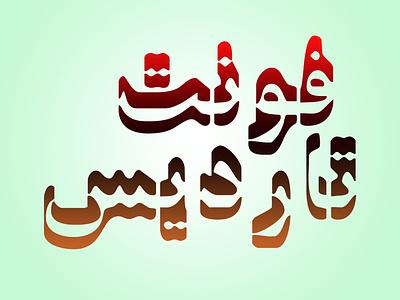 TARDIS Font فونت دانلود فونت فارسی فونت فارسی design type design font persian typeface type typography