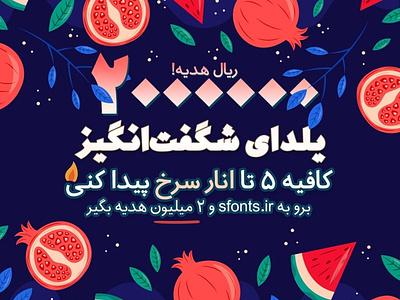 یلدای شگفتانگیز ۹۹ یلدا yalda fonts type design فونت فارسی persian typeface font type typography