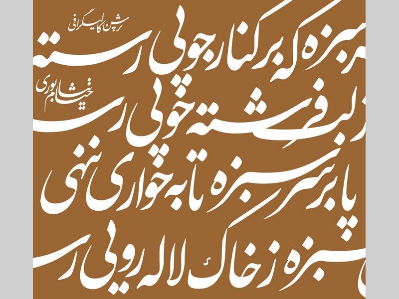 Khayyam - Persian Calligraphy 2x flat script nastaliq poem khayyam typography typeface design type persian calligraphy