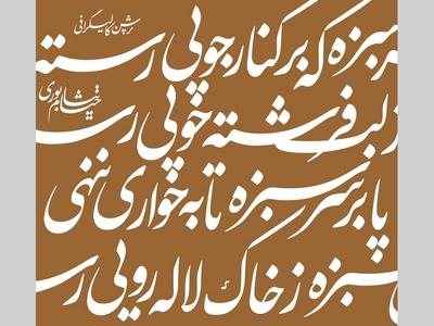 Khayyam - Persian Calligraphy