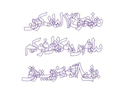 Download yet another Persian Font ;) دانلود فونت فونت فارسی typography free font download calligraphy lettering type design typeface font persian arabic