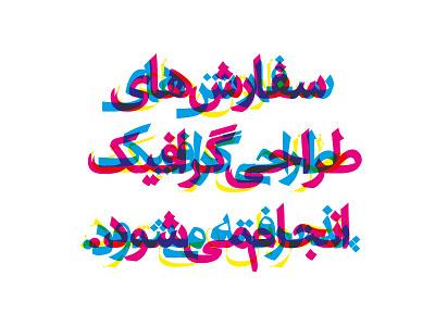 Order some CMYK! سفارش طراحی لوگو پوستر گرافیک طراحی iran logotype logo poster cmyk graphic design
