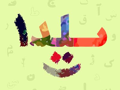 Happy Yalda! typography design letters illustration persian type font fonts yalda color font arabic type