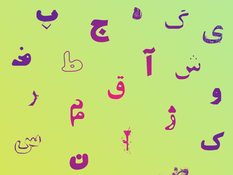 Persian font store فونت فارسی فونت typography design letters illustration persian fonts type font fonts arabic type