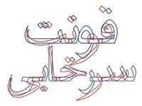 Naskh+ Thuluth font