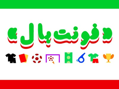 Fontball for World Cup 2018 world cup iran colorfont icon football soccer typeface download typography type persian font