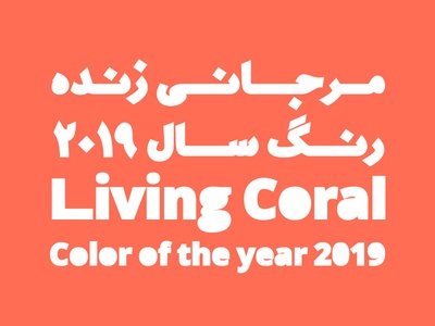 Color Of The Year 2019 living coral fashion design color of the year pantone font type typeface typography