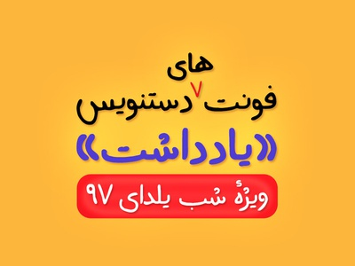 Si47ash Yaddasht Fonts یلدا فونت دست نویس handwritten handwritten font فونت فارسی دانلود فونت فارسی arabic type illustration design type design fonts font persian typeface type typography