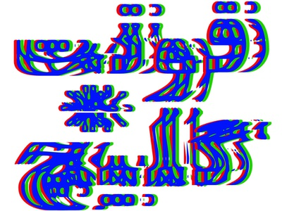 Persian / Arabic Glitch Font طراحی فونت تایپوگرافی فونت گلیچ فروشگاه فونت فارسی فونت فارسی فونت glitch font glitchy glitch effect glitch arabic type color font letters fonts type design persian typeface type font typography