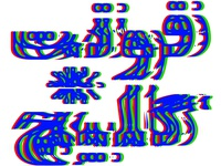 Persian / Arabic Glitch Font