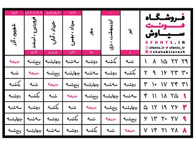 1398 One Page Persian Calendar arabic type letters design download freebie persian calendar calendar دانلود تقویم 1398 تقویم ۱۳۹۸ فونت سیاوش فروشگاه فونت فارسی فروشگاه فونت فونت فارسی fonts type design typeface persian font type typography