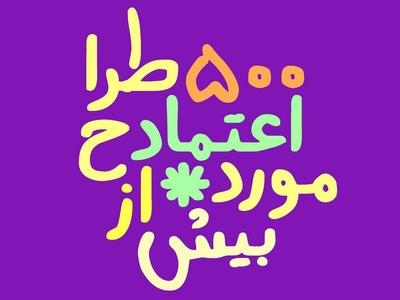 More than 500 designers فروشگاه فونت handwritten handwriting font فونت دستنویس فونت فونت فارسی letters 2x fonts arabic type design type design persian typeface font type typography