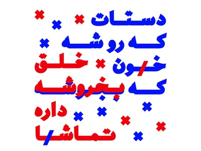Persian font for freedom! persian font graphic design فونت فارسی ضخیم فروشگاه فونت فارسی graphics iran فونت فونت فارسی دانلود فونت فارسی 2x letters arabic type fonts design type design persian typeface font type typography