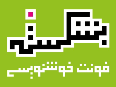 A modern Kufic Banaei font فروشگاه فونت فارسی persian font calligraphy فونت بنایی فونت خوشنویسی 2x دانلود فونت فارسی فونت فارسی arabic type letters design fonts type design typeface persian font type typography