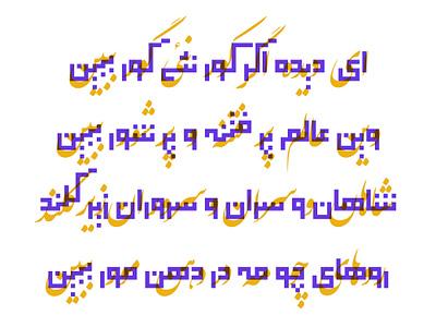 Khayyam Rubaiyat with an innovative Kufic font تایپوگرافی رباعیات خیام poem khayyam خیام graphic persian font letters فونت فونت فارسی دانلود فونت فارسی arabic type fonts design type design typeface persian font type typography