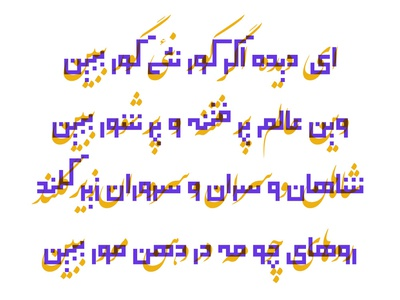 Khayyam Rubaiyat with an innovative Kufic font