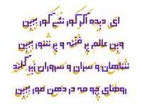 Khayyam Rubaiyat with an innovative Kufic font