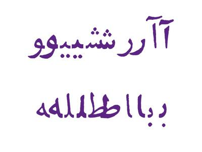 Si47ash Dastak Font فونت ماشین تحریر typewriter persian font design فونت فارسی فونت دانلود فونت فارسی letters arabic type fonts type design typeface persian font type typography