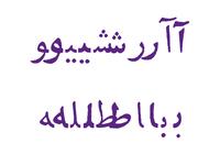 Si47ash Dastak Font
