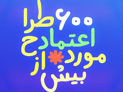 فونتهای فارسی و لاتین سیاوش - مورد اعتماد بیش از ۶۰۰ طراح گرافیک طراحی گرافیک خرید فونت فروشگاه فونت poster colorful logo فونت persian font فونت فارسی دانلود فونت فارسی letters arabic type fonts design type design persian typeface font type typography