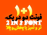 2 in 1 Persain/Arabic +Latin font!