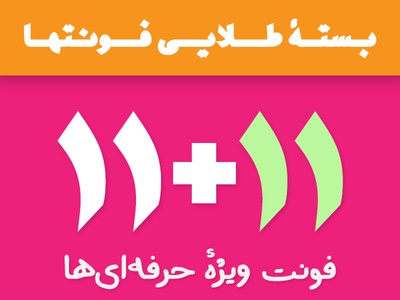 11 Fonts for Free! فونت فونت فارسی دانلود فونت فارسی design type design persian typeface font type typography