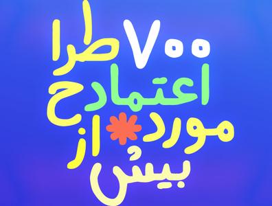 More than 700 designers persian font arabic type فونت فارسی fonts دانلود فونت فارسی type design typeface font type typography