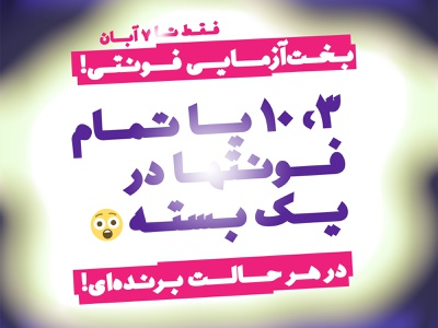 Font Lottery! fonts letters دانلود فونت فارسی فونت فارسی font type persian type design typeface typography