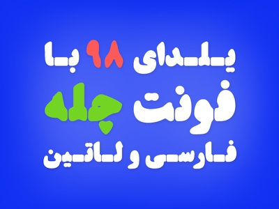 Chelleh Persian Font design letters فونت fonts فونت فارسی arabic type persian دانلود فونت فارسی type design font type typeface typography