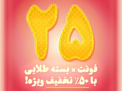 25 Fonts with 50% off فونت فونت فارسی دانلود فونت فارسی type design fonts persian typeface font type typography