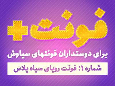 FontPlus فونت فونت پلاس fonts arabic type فونت فارسی دانلود فونت فارسی type design typeface type font typography