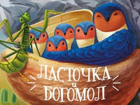 "Kazakh folk tale ""the Swallow and the mantis"" for smartphones"
