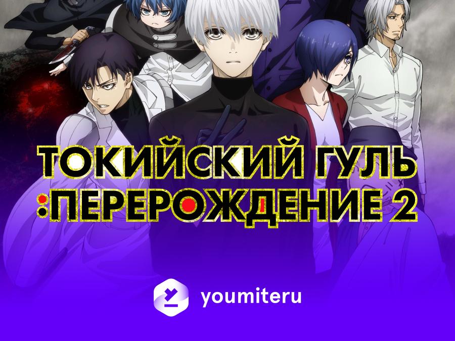 Tokyo Ghoul: re 2 poster russian logo version by Nikita